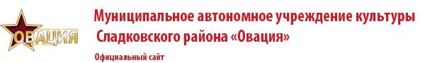 Муниципальное автономное учреждение культуры «Овация» Сладковского района