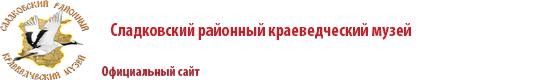 Сладковский районный краеведческий музей